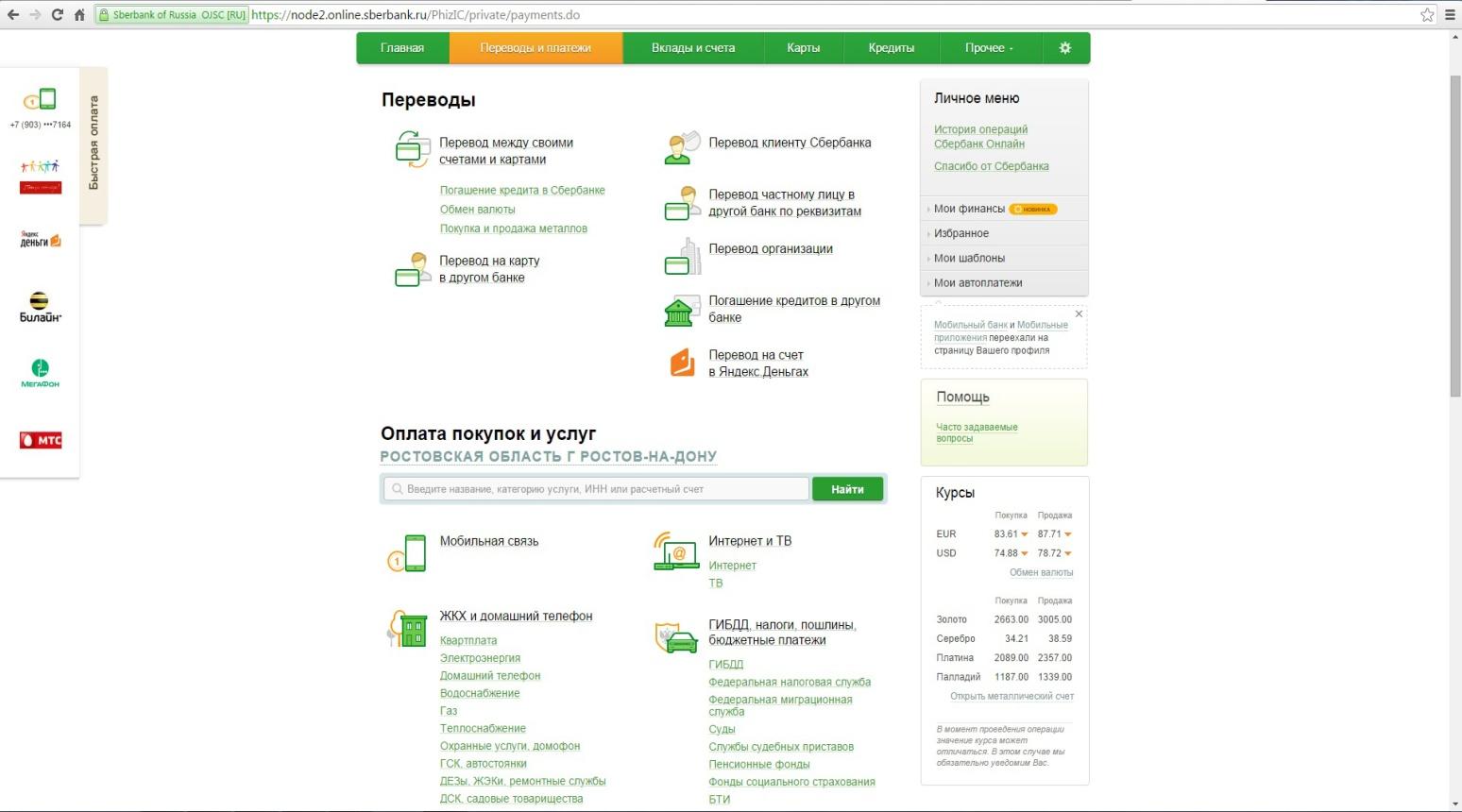 взять займ на банковский счет через онлайн