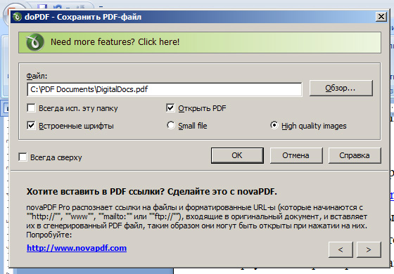 Как сделать ссылку на пдф файл