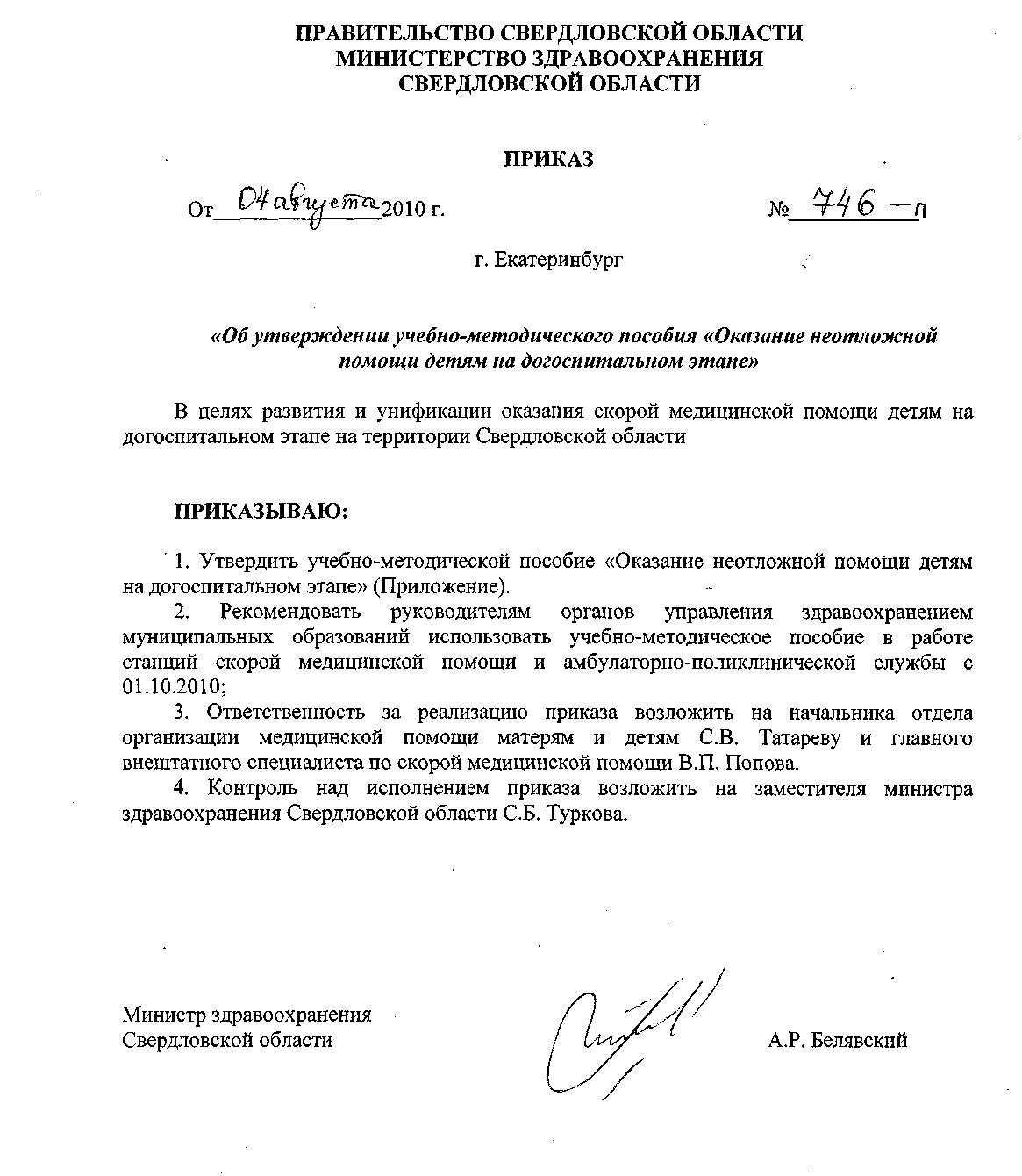 Детские пособия в Екатеринбурге и Свердловской области