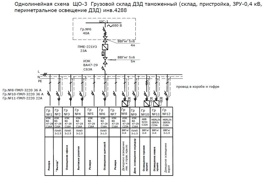 Однолинейные схемы пр 11