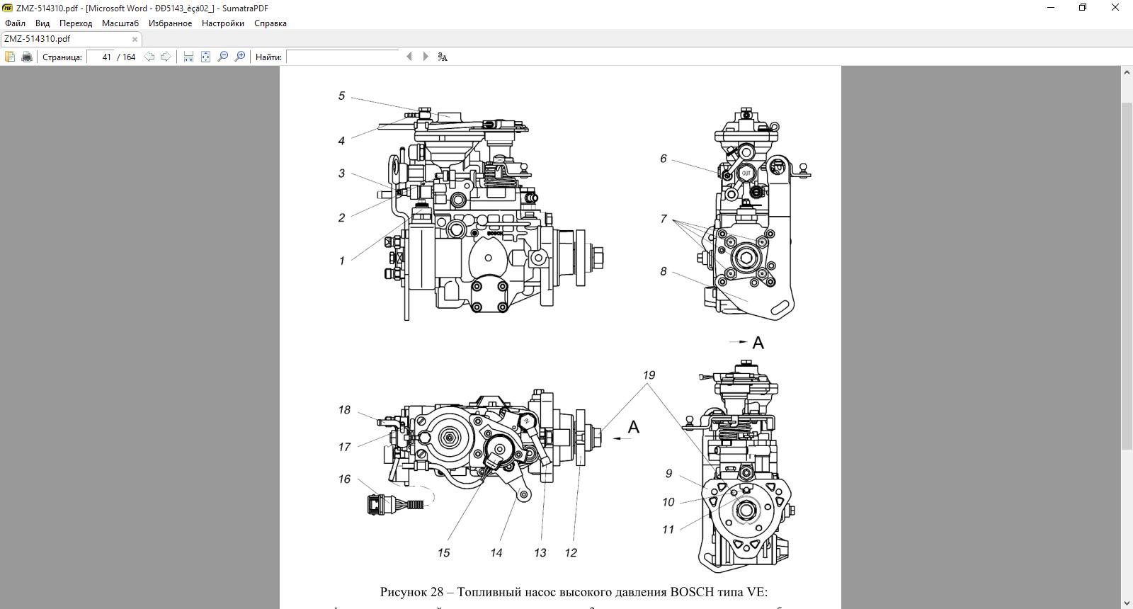 Ремонт и регулировка насоса ТНВД Bosch VP44 своими руками, номер 059 130