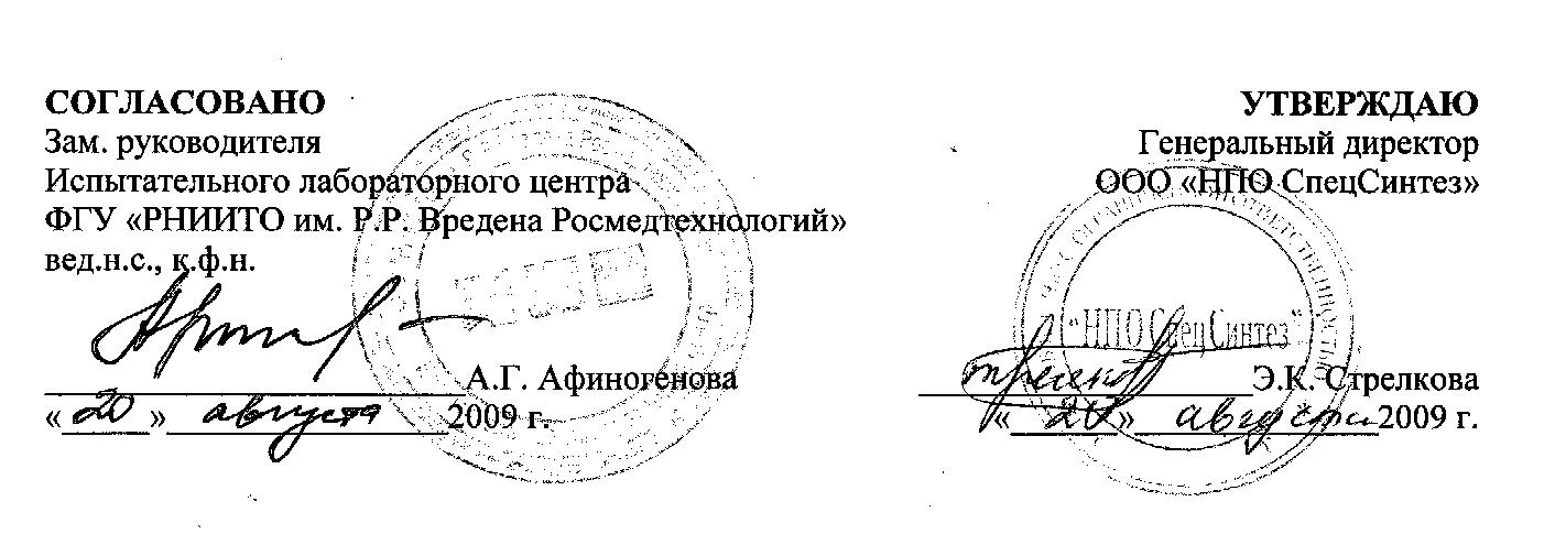 авансепт концентрат инструкция по применению 8/08