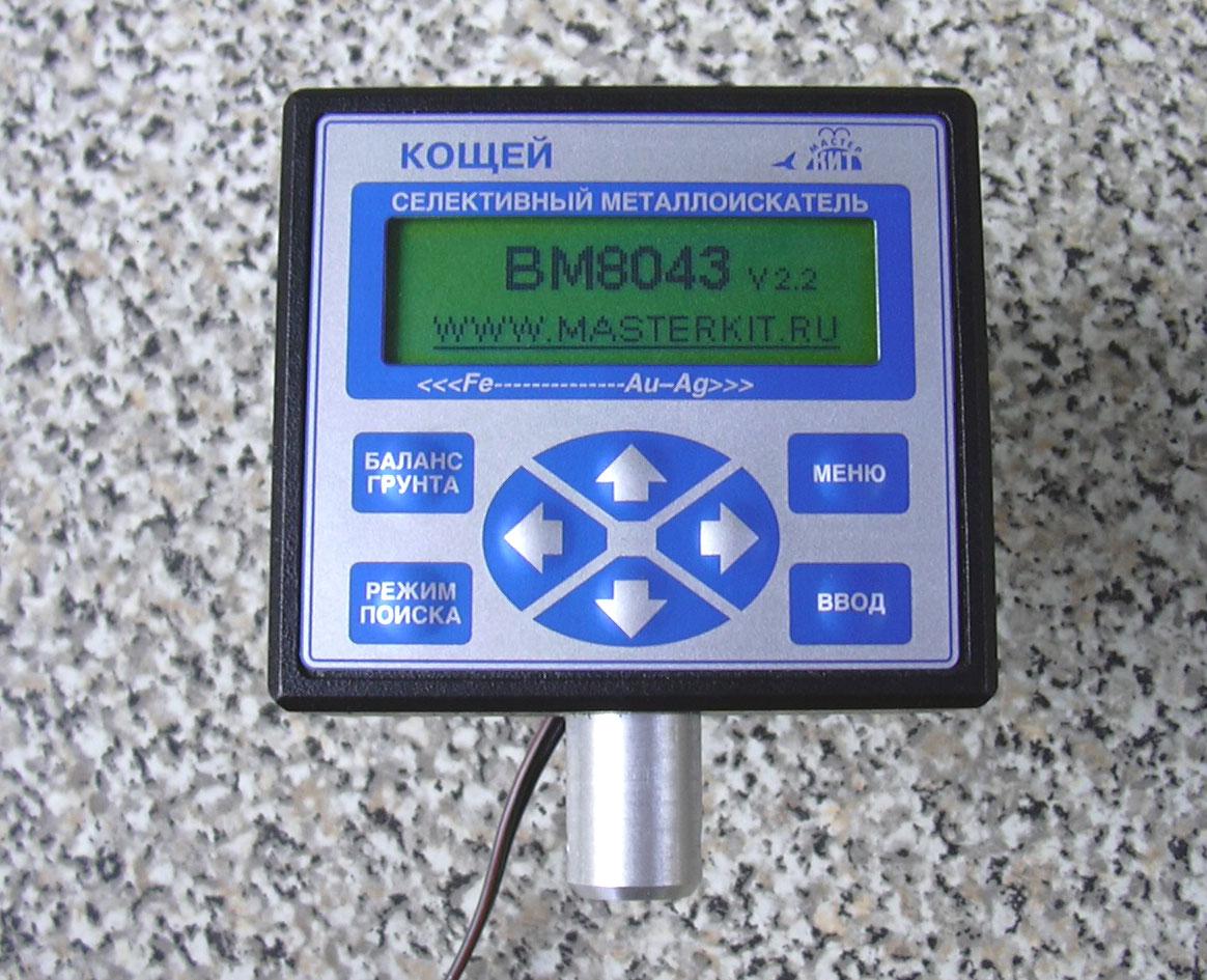 Двухчастотный металлоискатель кощей-вм8043 а. щедрин, ю. кол.