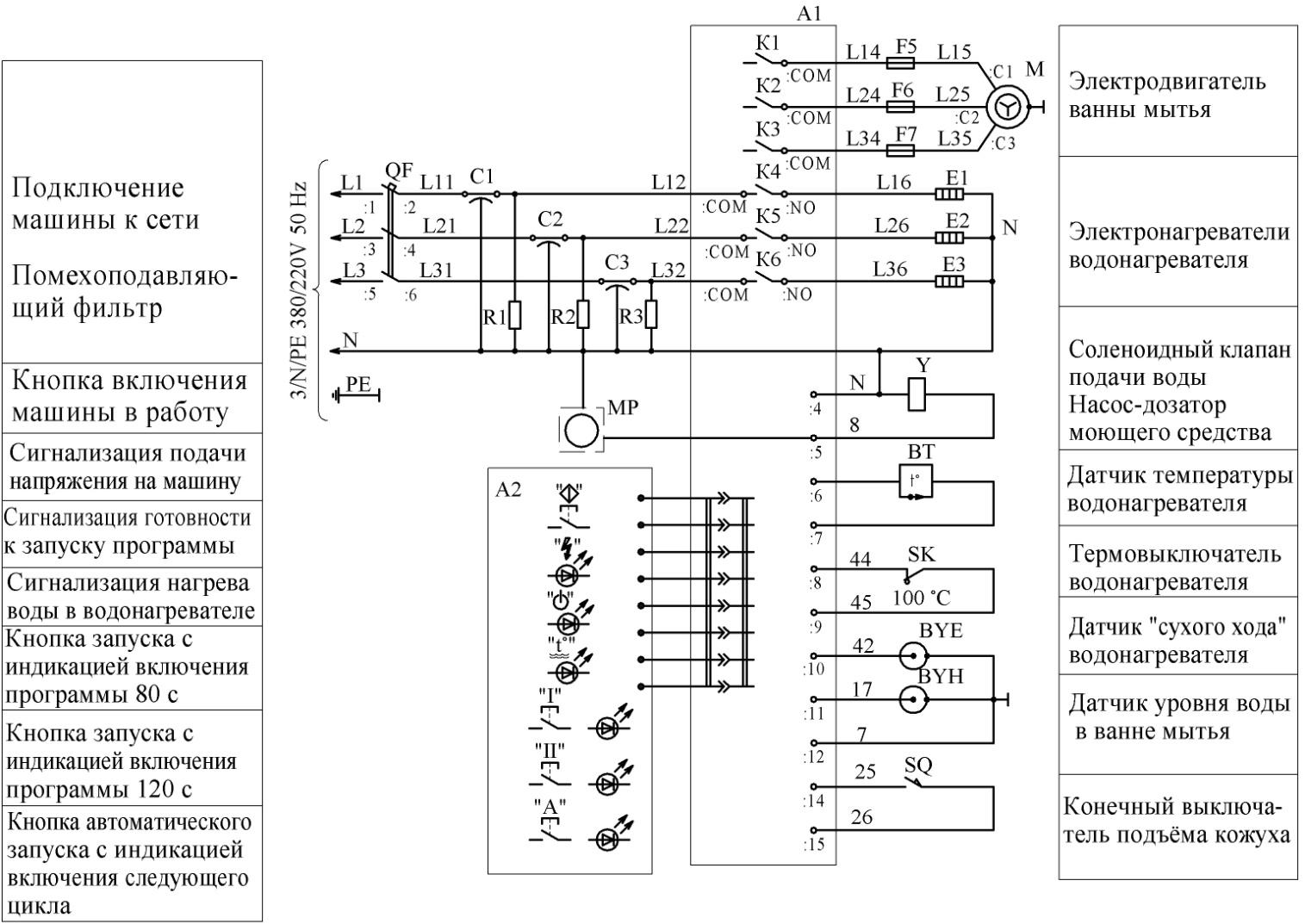 Принципиальная схема преобразователя температур4