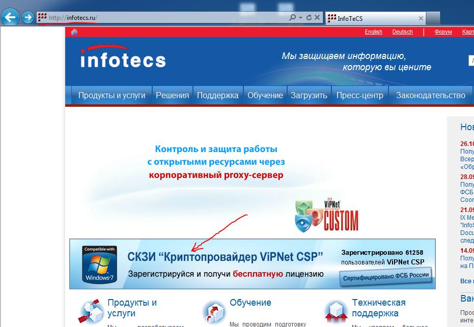 VIPNET CSP ДЛЯ WINDOWS 10 СКАЧАТЬ БЕСПЛАТНО