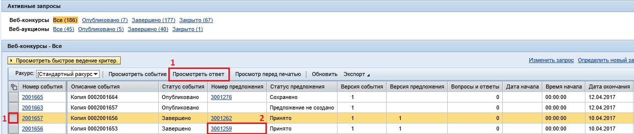 sap ведение ракурса к таблицу