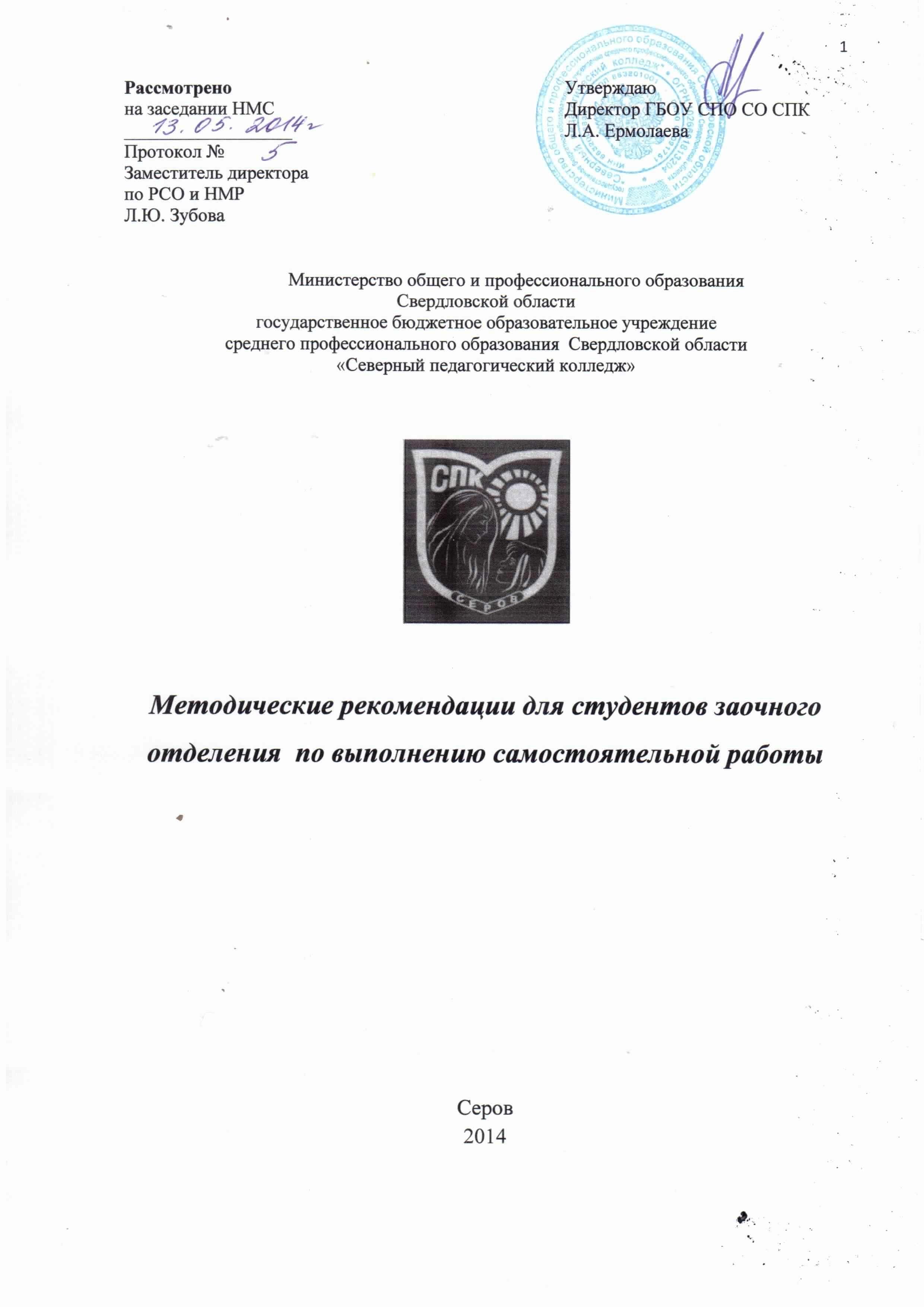 Методические рекомендации по написанию доклада для спо 582
